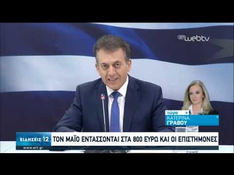 Το Μάιο εντάσσονται στα 800 ευρώ και οι Επιστήμονες | 30/03/2020 | ΕΡΤ