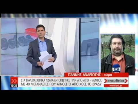 Στα ιταλικά χωρικά ύδατα η ακυβέρνητη λέμβος με μετανάστες | 18/10/2019 | ΕΡΤ