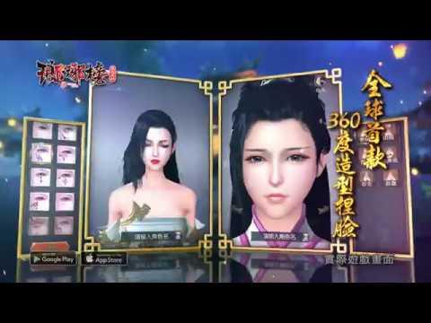 瑯琊榜 3D - 風起長林 手機遊戲介紹