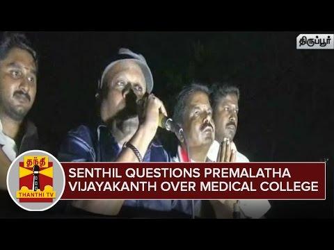 Actor-Senthil-questions-Premalatha-Vijayakanth-over-Running-Medical-College--Thanthi-TV