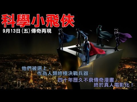 《科學小飛俠》中文版預告,傳奇英雄動漫真人電影版,9月13日傳奇再現!