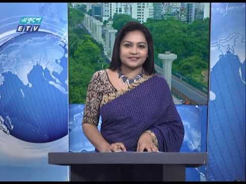 02 PM News || দুপুর ০২ টার সংবাদ || 31 July 2020 || ETV News