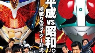 My thoughts on Heisei Rider vs  Showa Rider Kamen Rider Taisen feat  Super Sentai