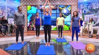 የዮጋ እንቅስቃሴ ለጤናማ ህይወት በቅዳሜ ከሰዓት /Kidamen Keseat With Yoga Sport Exerscie
