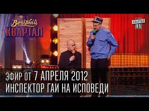 Вечерний Квартал от 07.04.2012   Ляшко на \