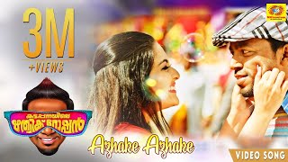Azhake Azhake Song Video From Kattappanayile Ritwik Roshan