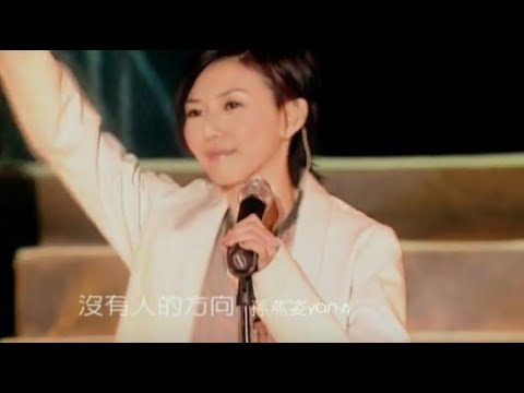 孫燕姿 Sun Yan-Zi - 沒有人的方向 A Direction Without Anyone (華納 official 官方完整版MV)