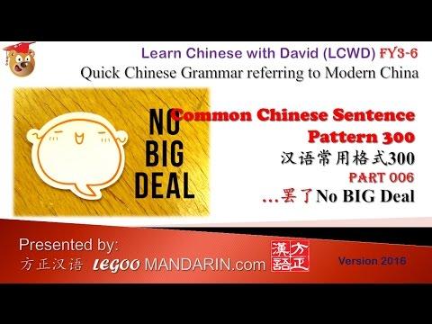 Common Chinese Sentence Pattern 006 Grammar …罢了no big deal,
