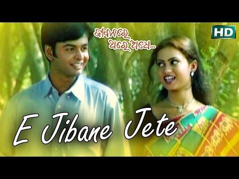 Video E JIBANE JETE | Romantic Song | Sailabhama | SARTHAK MUSIC | Sidharth TV download in MP3, 3GP, MP4, WEBM, AVI, FLV January 2017