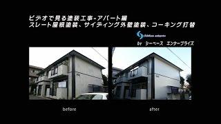 ビデオで見る塗装工事-アパート編        スレート屋根塗装、サイディング外壁塗装、コーキング打替