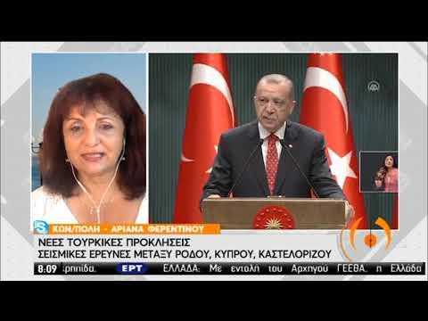 Τουρκικές προκλήσεις | Σε πλήρη ετοιμότητα οι ένοπλες δυνάμεις | 11/08/2020 | ΕΡΤ