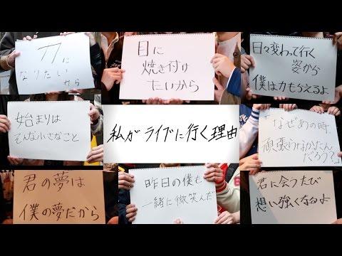 『私がライブに行く理由』 PV (CoverGirls #covergirls )