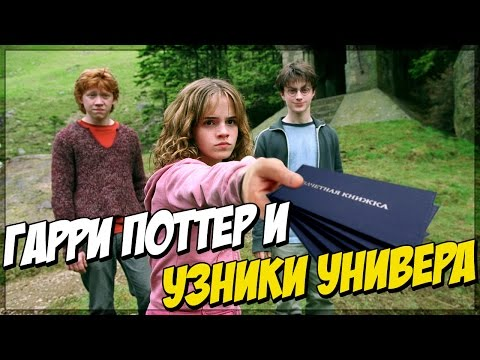 Гарри Поттер в универе (Переозвучка) (видео)