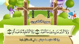 المصحف المعلم للشيخ القارىء محمد صديق المنشاوى سورة الكافرون كاملة جودة عالية