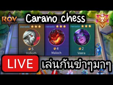 🎮ROV - [Live Ep.39] ไต่แรงค์ Carano SS6 กันดีกว่า !!