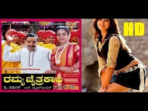 Ramya Chaitrakala Kannada Full Movie 2006 | Kannada Movies Online HD