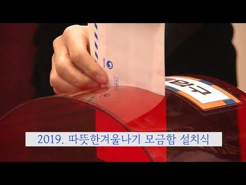 2019. 따뜻한겨울나기 모금함 설치식 이미지