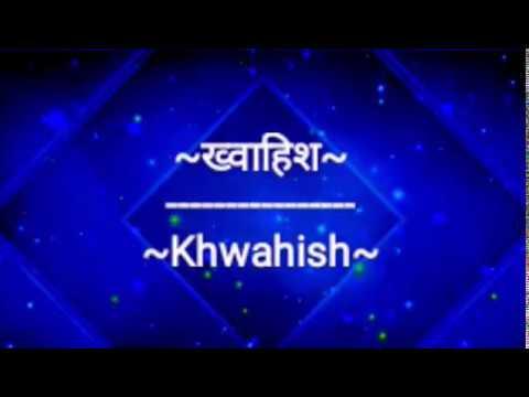 Motivational quotes - Suvichar - Khwahish (Hindi Quotes)  सुविचार - ख्वाहिश (अनमोल वचन - Anmol Vachan)