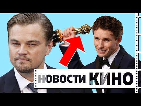 У Ди Каприо ЗАБРАЛИ ОСКАР (новости кино) - DomaVideo.Ru
