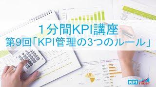 [KPI1分間講座] KPI管理の始め方 第9回 KPI管理の3つのルール