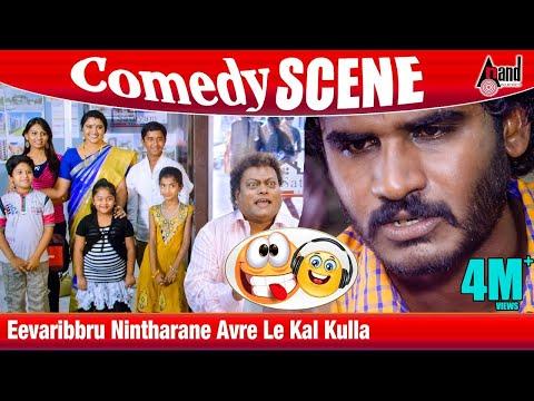 Video Eevaribbru Nintharane Avre Le Kal Kulla | Kotigobba 2 | Chikkanna | Sadhu Kokila | Kichcha Sudeepa download in MP3, 3GP, MP4, WEBM, AVI, FLV January 2017