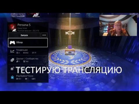 Антон Логвинов - проверка стрима