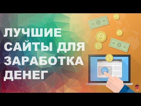 На каких сайтах можно заработать реальные деньги с вложениями