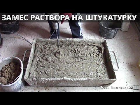 как сделать раствор цементно-песчаный