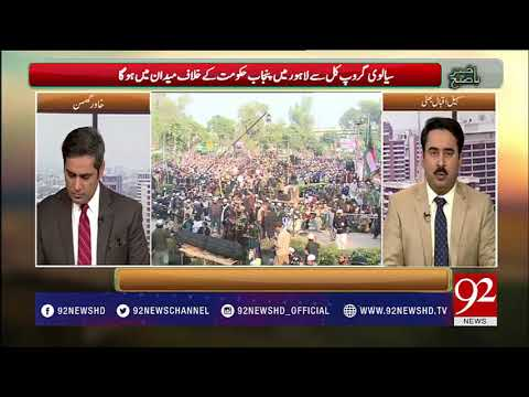 PPP would want Senate elections to be held on time: Sohail Bhatti - 92NewsHDPlus