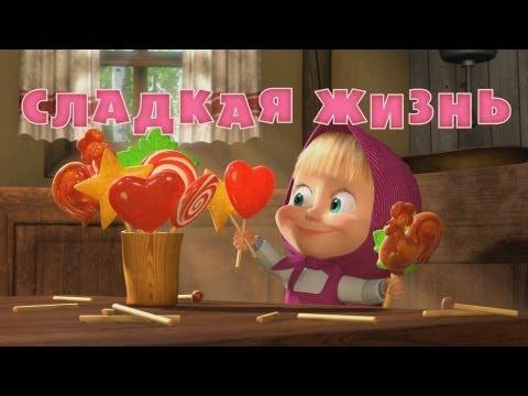 Episodio completo Masha e le caramelle, cartone completo masha orso e le caramelle, masha decide di mangiare dolci e caramelle […]