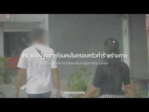 thaihealth เรื่องคนอื่นอย่าไปยุ่ง