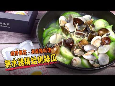 #滴雞精 #無水料理 #鮮甜直接鎖住 #防疫料理 #健康煮 綠野農莊雞精蛤蜊絲瓜,健康防疫又好吃
