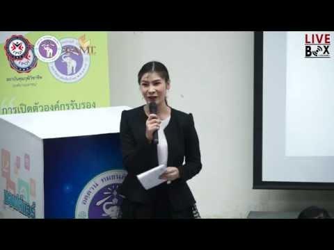 งานสัมมนาเศรษฐกิจดิจิตอลไทย : แนวโน้มและทิศทางในอนาคต Part 01