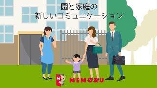 園と家庭のコミュニケーションツール【MEMORU(メモル)】プロモーションビデオ