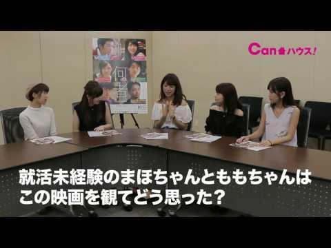 【Canハウス】映画『何者』試写会の感想