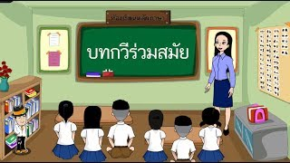 สื่อการเรียนการสอน บทกวีร่วมสมัย ป.5 ภาษาไทย