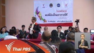 เปิดบ้าน Thai PBS - ทิศทางสื่อสาธารณะระดับชุมชน
