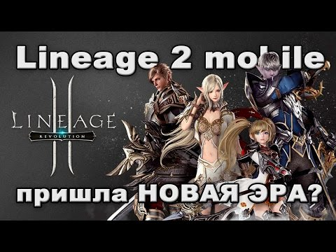 Lineage 2 Revolution - игра, которая собрала 100 миллионов баксов за 2 недели!