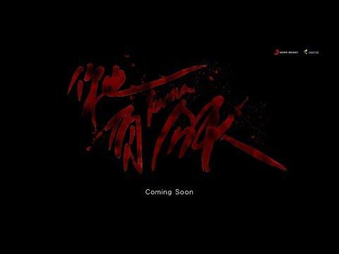 蔡依林 Jolin Tsai 《你也有今天 Karma》 - Official Teaser