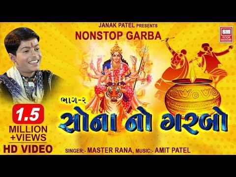 Video સોનાનો ગરબો (ભાગ ૨)  : Sona No Garbo -2 || Nonstop Gujarati Garba Raas : Master Rana: Soormandir download in MP3, 3GP, MP4, WEBM, AVI, FLV January 2017