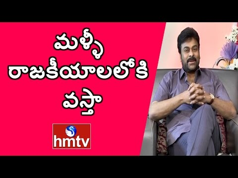 Chiranjeevi About his Political Re - Entry | Exclusive Interview