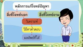 สื่อการเรียนการสอน โจทย์ปัญหา การวัดความยาว ป.3 คณิตศาสตร์