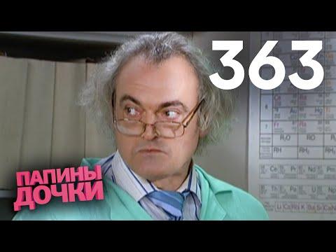 Папины дочки | Сезон 18 | Серия 363 (видео)