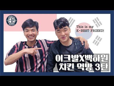 이크발X백하원 치킨 먹방 3탄(IQBAL X Baek Korean Chicken Mukbang Last Episode)