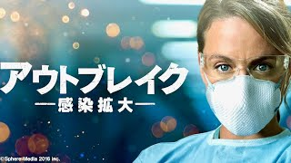 ドラマ『アウトブレイク -感染拡大-』予告編