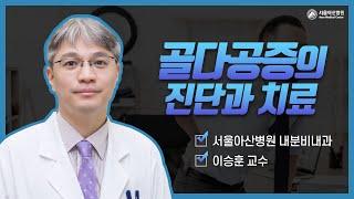 골다공증의 진단과 치료 미리보기