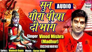 Song : Sun Gaura Piya Di BhangSinger : Vinod MishraAlbum : Sun Gaura Piya Di BhangLyrics : Vimlesh GuptaMusic : Karan WahiMusic On : Worldwide Recordshttps://www.facebook.com/WorldwideRecordsbhojpuriFor latest Bhojpuri Movies and Songs, don't forget toSubscribe to us on Youtube: http://goo.gl/wbTmz7Follow us on Facebook: https://goo.gl/FCiyorFollow us on Google: https://goo.gl/Lsnh5N