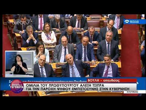 Ομιλία Αλ. Τσίπρα στη Βουλή (απόσπασμα) | 10/05/2019 | ΕΡΤ