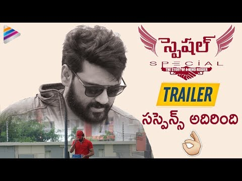 Special Telugu Movie Trailer | Ajay | 2019 Latest Telugu Movie Trailers | Telugu FilmNagar