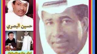 حسين البصري 1997  موال اذا جنحك عــلا